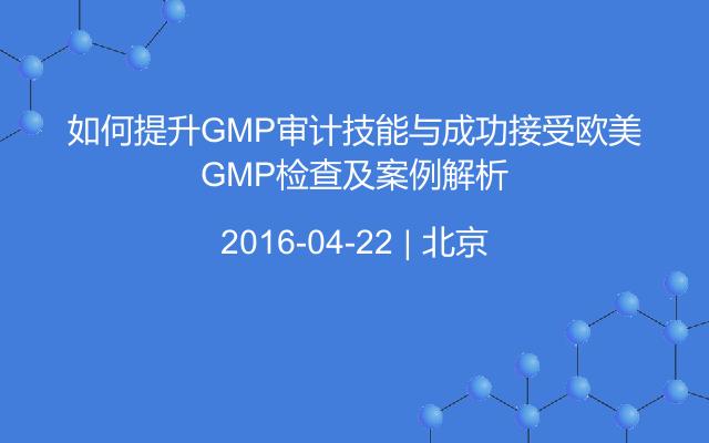 如何提升GMP审计技能与成功接受欧美GMP检查及案例解析