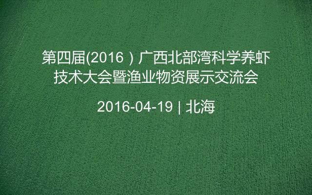 第四屆(2016)廣西北部灣科學養蝦技術大會暨漁業物資展示交流會