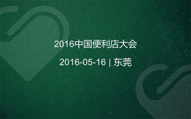 2016中国便利店大会