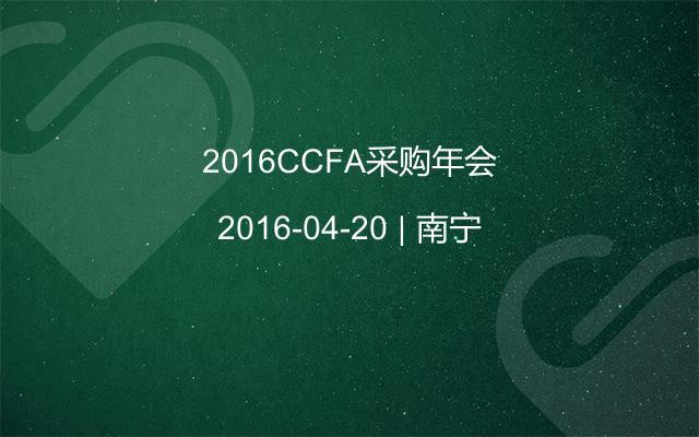 2016CCFA采购年会