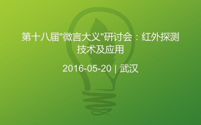 """第十八届""""微言大义""""研讨会:红外探测技术及应用"""