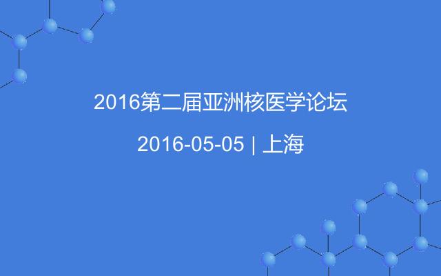 2016第二届亚洲核医学论坛
