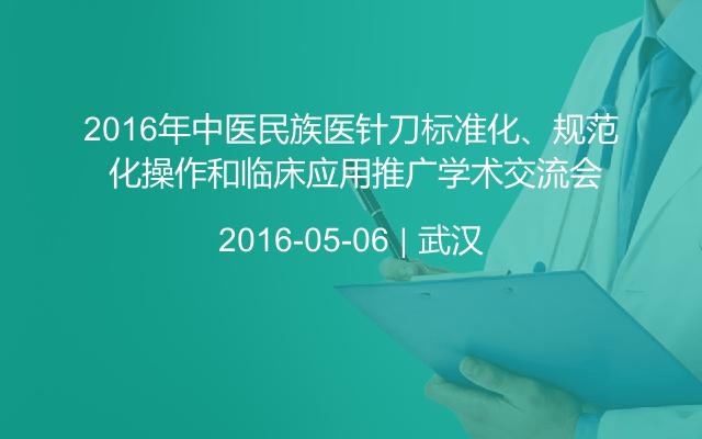 2016年中医民族医针刀标准化、规范 化操作和临床应用推广学术交流会