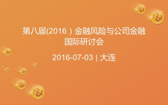第八届(2016)金融风险与公司金融国际研讨会