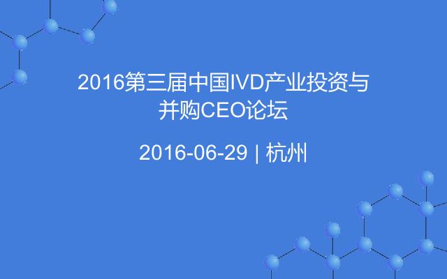 2016第三届中国IVD产业投资与并购CEO论坛