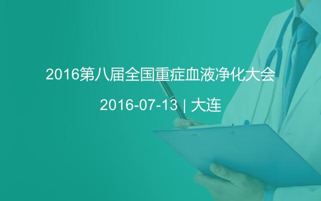 2016第八届全国重症血液净化大会