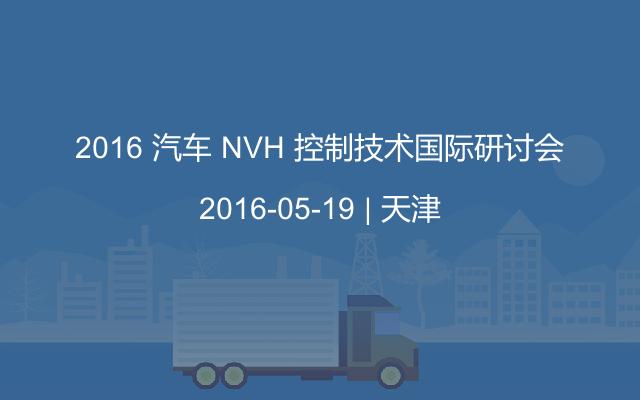 2016 汽车 NVH 控制技术国际研讨会