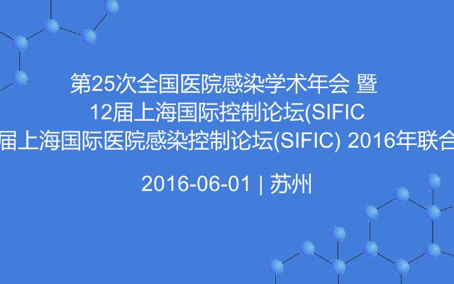 第25次全国医院感染学术年会 暨 第12届上海国际医院感染控制论坛(SIFIC) 2016年联合会议