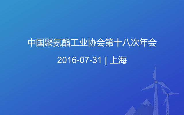 中国聚氨酯工业协会第十八次年会
