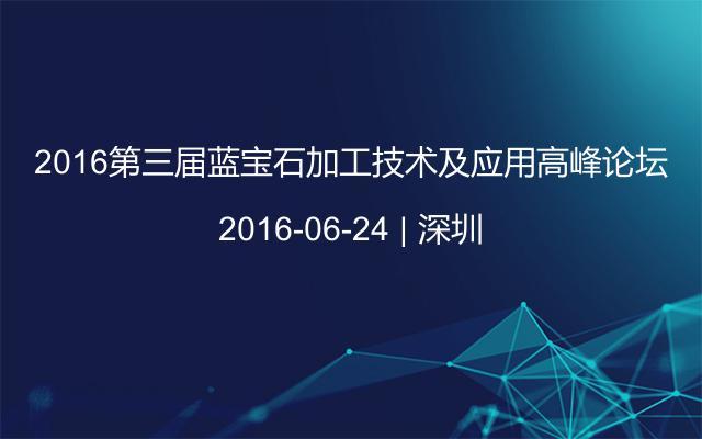 2016第三届蓝宝石加工技术及应用高峰论坛
