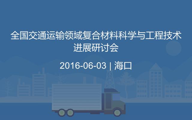 全国交通运输领域复合材料科学与工程技术进展研讨会