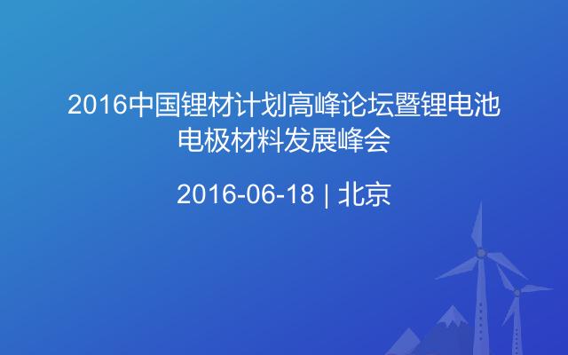 2016中国锂材计划高峰论坛暨锂电池电极材料发展峰会