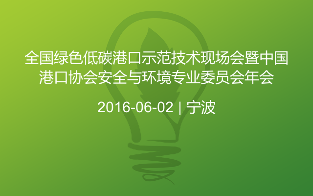 全国绿色低碳港口示范技术现场会暨中国港口协会安全与环境专业委员会年会