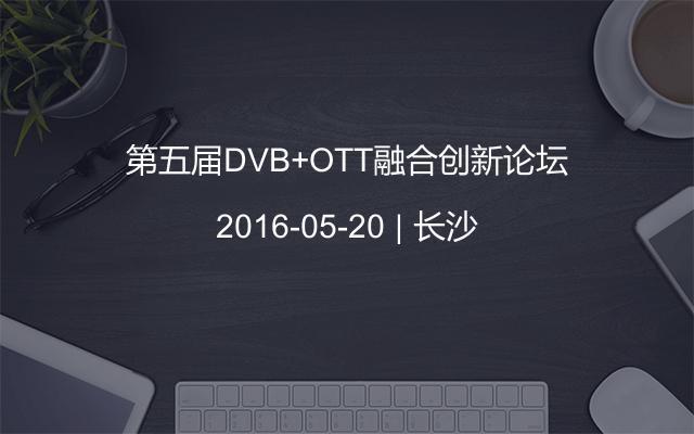 第五届DVB+OTT融合创新论坛