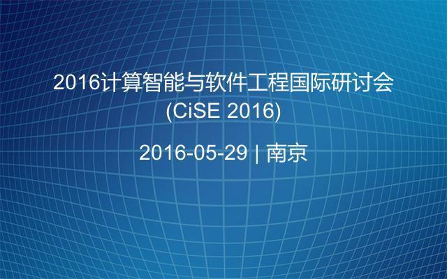 2016计算智能与软件工程国际研讨会(CiSE 2016)