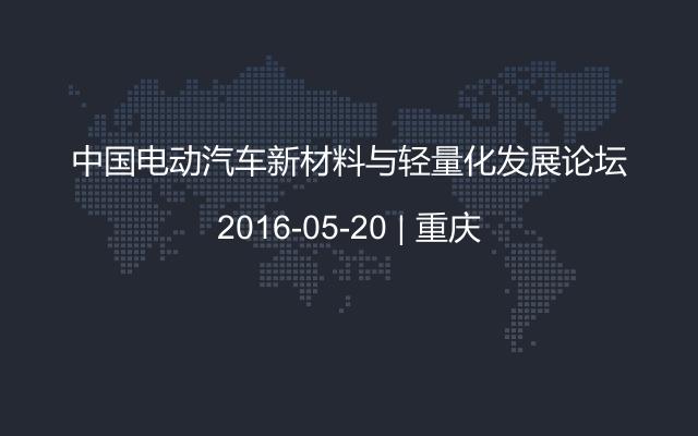 中国电动汽车新材料与轻量化发展论坛