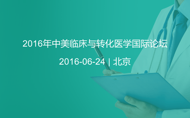 2016年中美临床与转化医学国际论坛