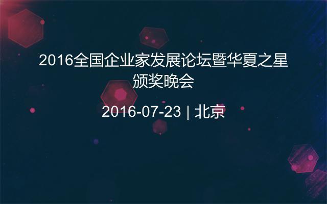 2016全国企业家发展论坛暨华夏之星颁奖晚会
