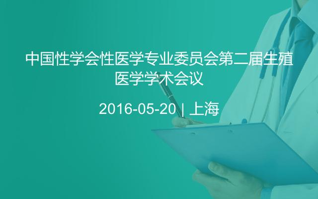 中国性学会性医学专业委员会第二届生殖医学学术会议