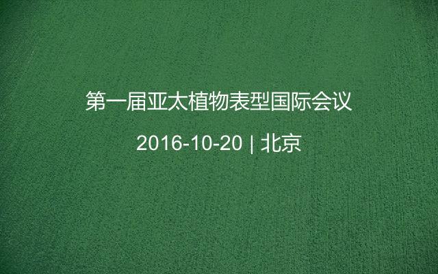 第一届亚太植物表型国际会议