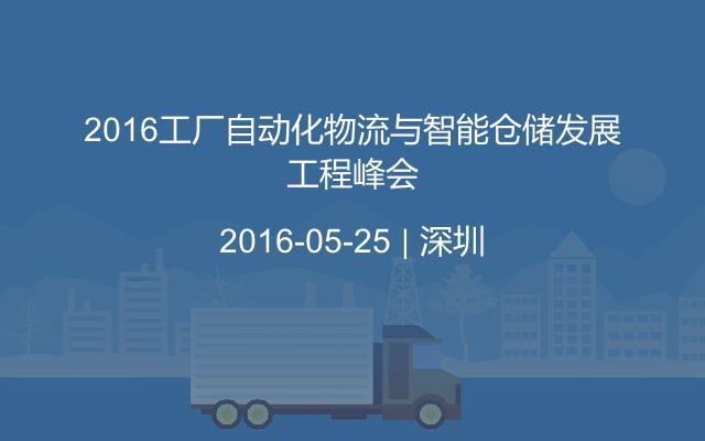 2016工厂自动化物流与智能仓储发展工程峰会
