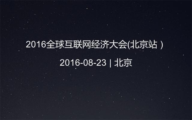 2016全球互联网经济大会(北京站)