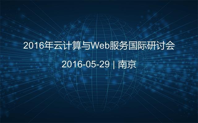 2016年云计算与Web服务国际研讨会