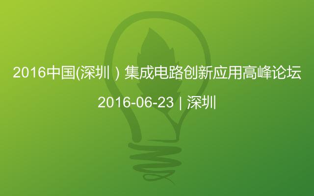 2016中国(深圳)集成电路创新应用高峰论坛