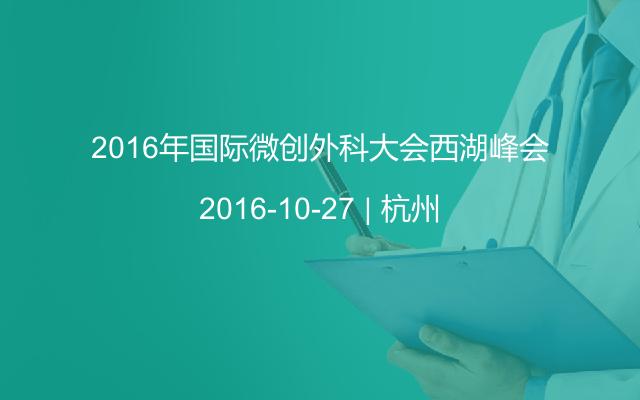 2016年国际微创外科大会西湖峰会