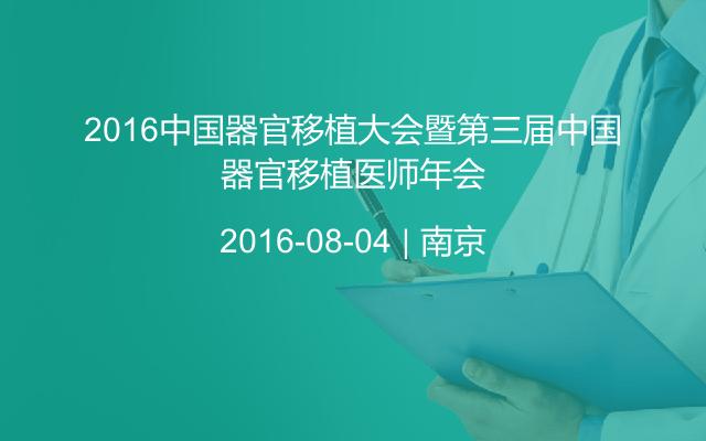 2016中国器官移植大会暨第三届中国器官移植医师年会