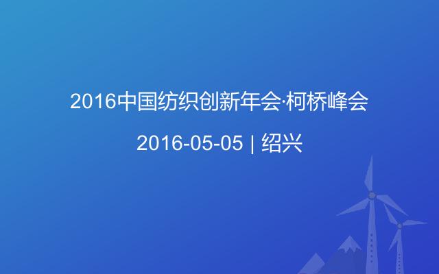 2016中国纺织创新年会·柯桥峰会