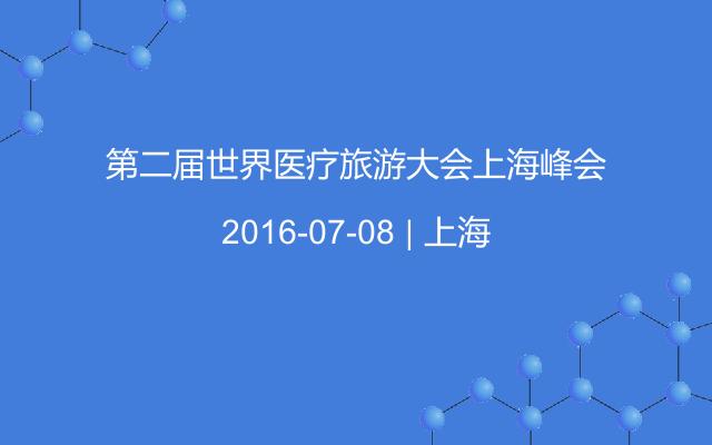 第二届世界医疗旅游大会上海峰会