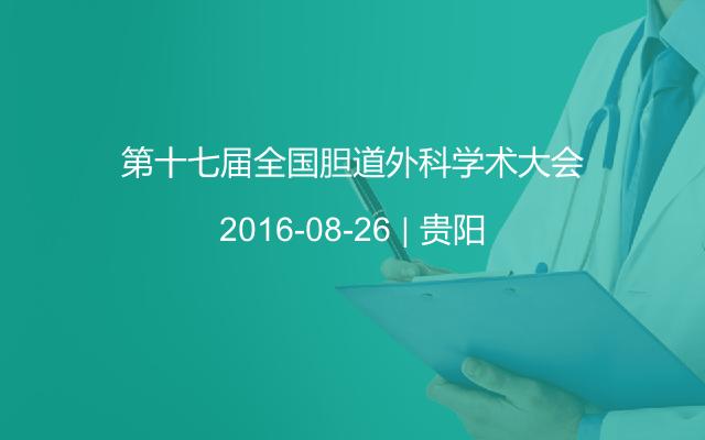 第十七届全国胆道外科学术大会