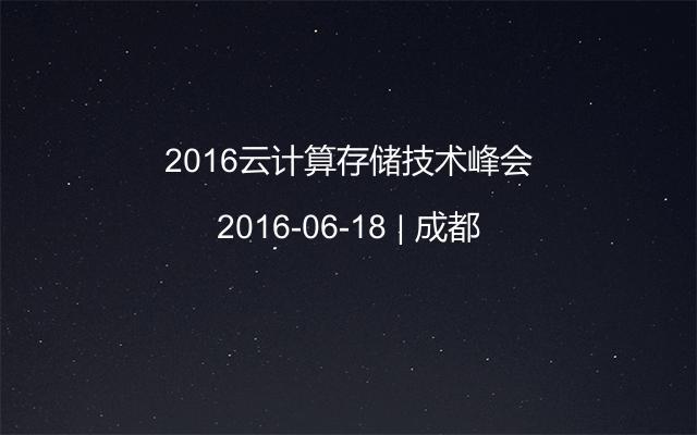 2016云计算存储技术峰会