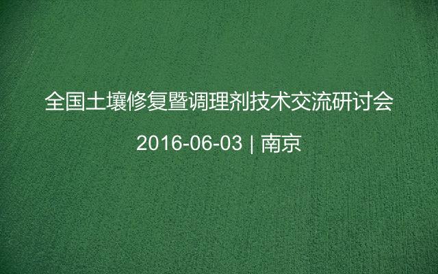 全国土壤修复暨调理剂技术交流研讨会