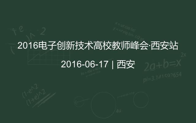2016电子创新技术高校教师峰会·西安站