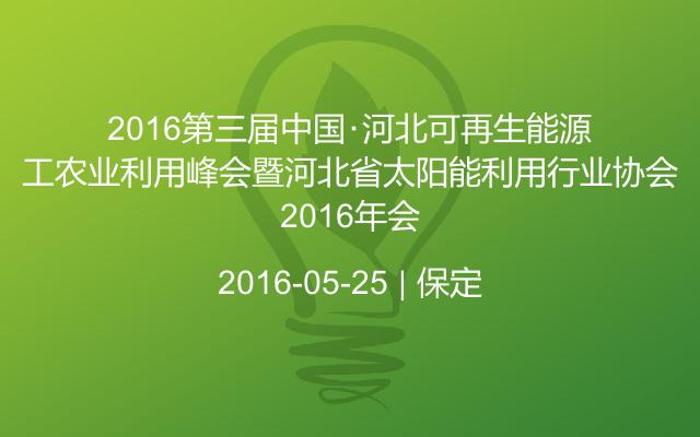 2016第三届中国?河北可再生能源工农业利用峰会暨河北省太阳能利用行业协会2016年会