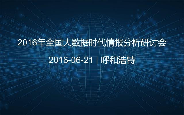 2016年全国大数据时代情报分析研讨会