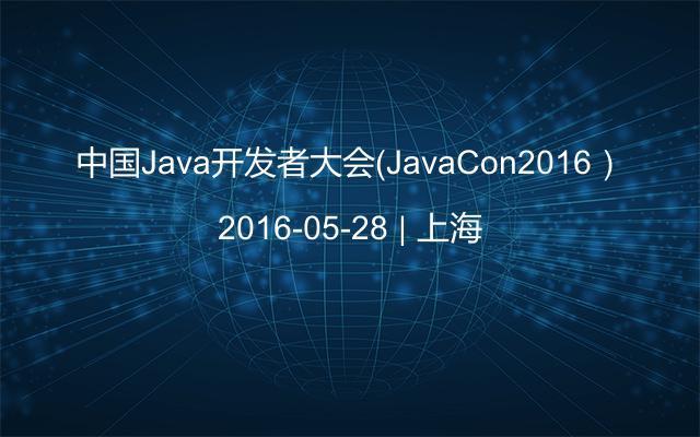 中国Java开发者大会(JavaCon2016)