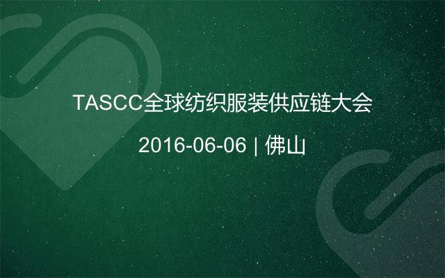TASCC全球纺织服装供应链大会