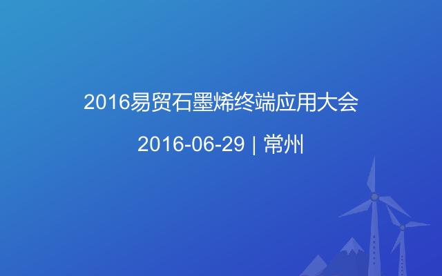 2016易贸石墨烯终端应用大会