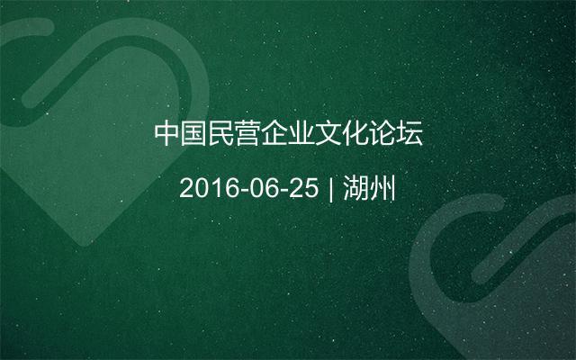 中国民营企业文化论坛