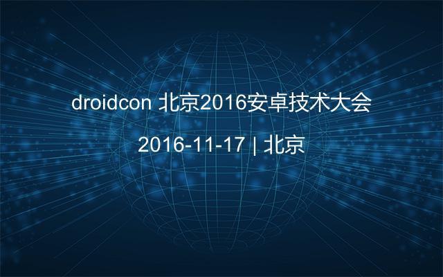 droidcon 北京2016安卓技术大会