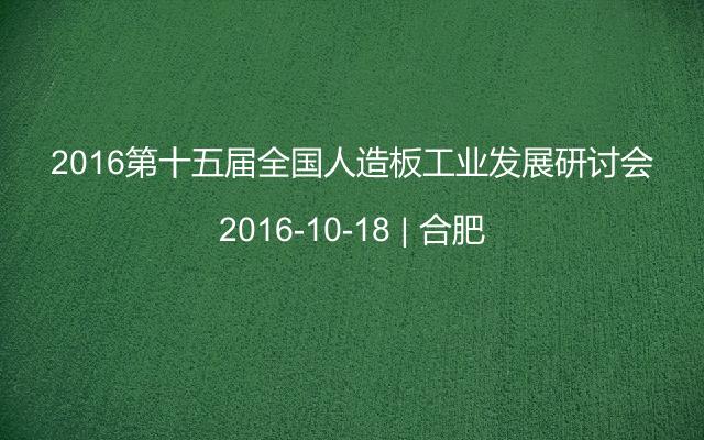 2016第十五届全国人造板工业发展研讨会
