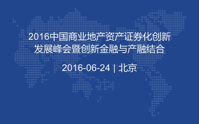2016中国商业地产资产证券化创新发展峰会暨创新金融与产融结合