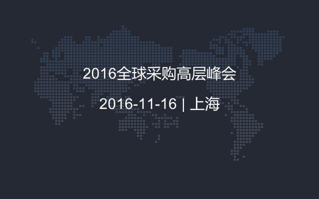 2016全球采购高层峰会