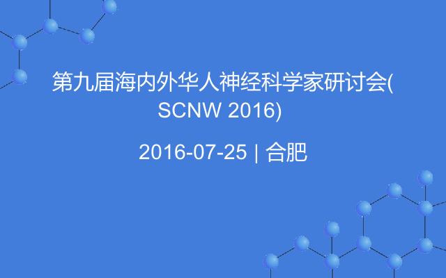 第九届海内外华人神经科学家研讨会(SCNW 2016)