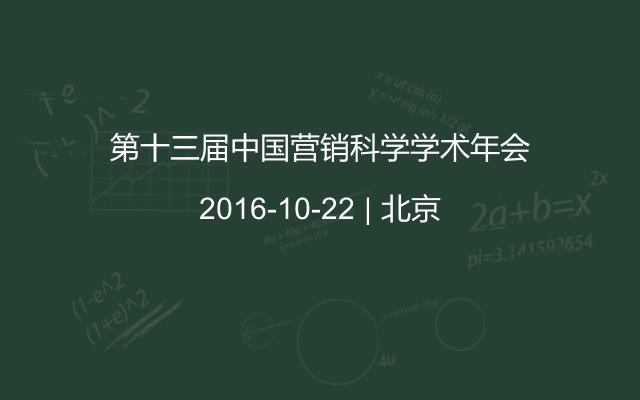 第十三届中国营销科学学术年会