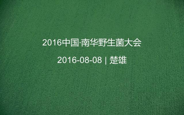 2016中国·南华野生菌大会