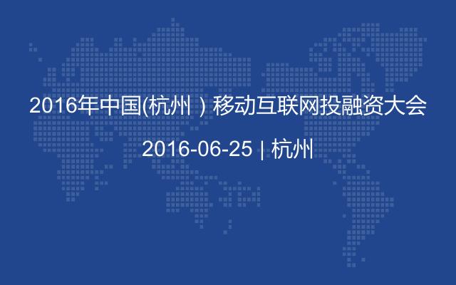 2016年中国(杭州)移动互联网投融资大会